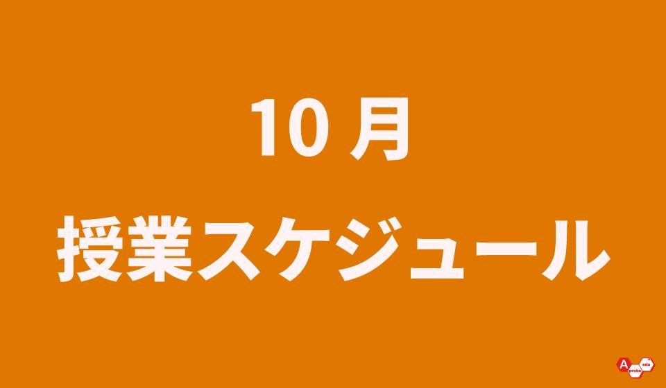 10月の授業スケジュール(ロボット・プログラミング)