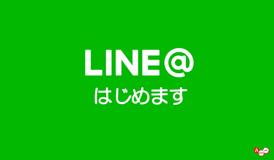 受講されているお客様専用のLINE@をはじめます!!