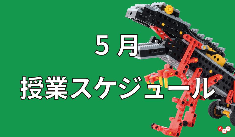 2019年5月度のロボット・プログラミングスクール授業スケジュール