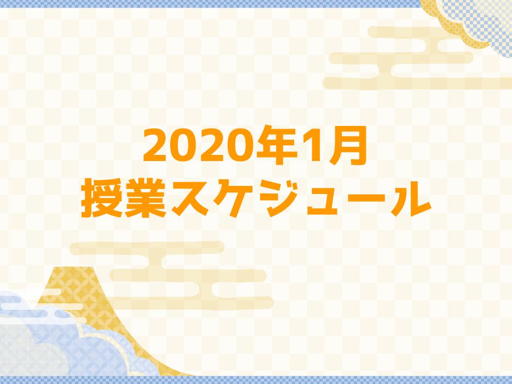 2020年1月度のロボット・プログラミングスクール授業スケジュール
