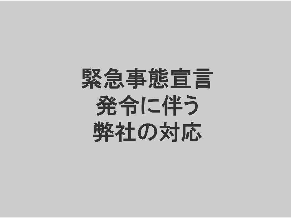 緊急事態宣言の発令に伴い弊社の対応について~2021年1月15日更新~